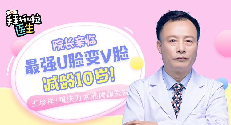 院长亲临——最强U脸变V脸,减龄10岁!