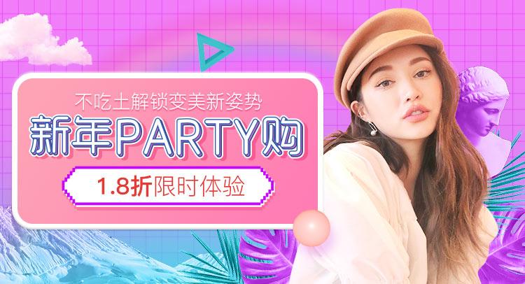 新年party购-苏州