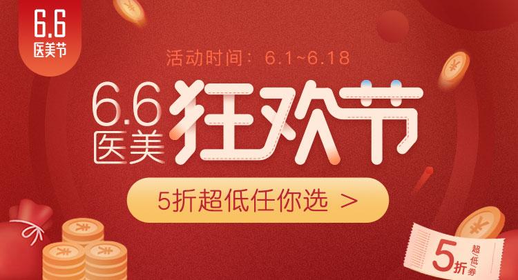 6.6医美狂欢节