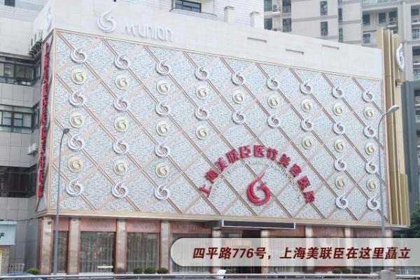 上海美联臣医疗美容医院环境图1