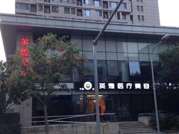 北京英煌医疗美容诊所环境图3