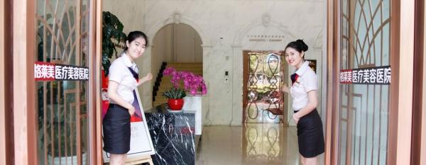 杭州格莱美医疗美容医院环境图4