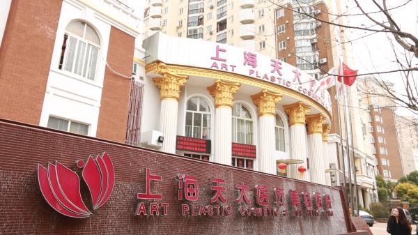 上海天大医疗美容医院环境图1