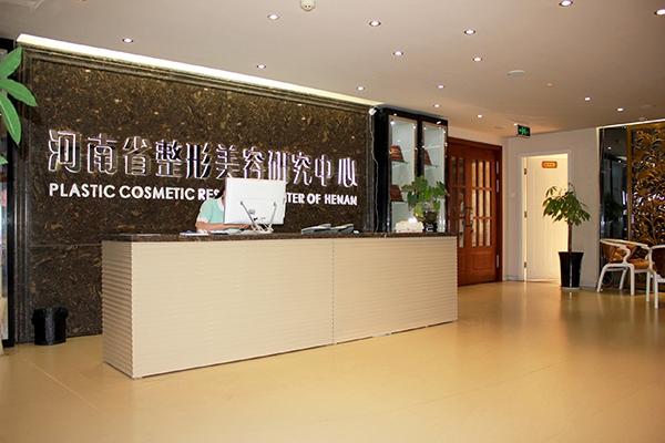河南省整形美容研究中心环境图1