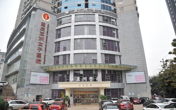 重庆五洲整形环境图3