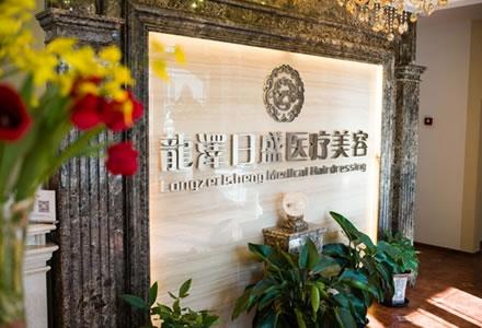 北京龙泽日盛医疗美容诊所环境图3