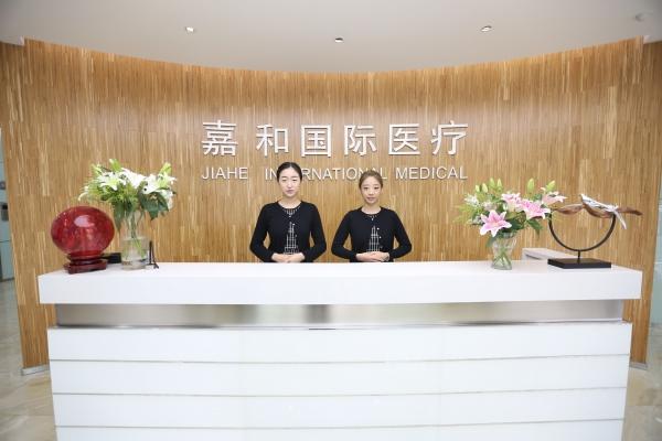 北京嘉和百旺医疗美容门诊部环境图4