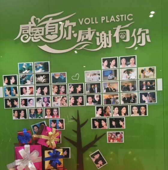 北京沃尔刘彦军医疗美容诊所环境图3