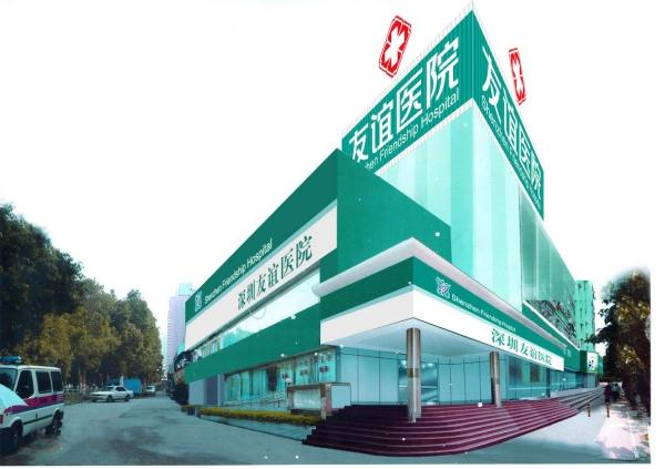 深圳友谊医院环境图1