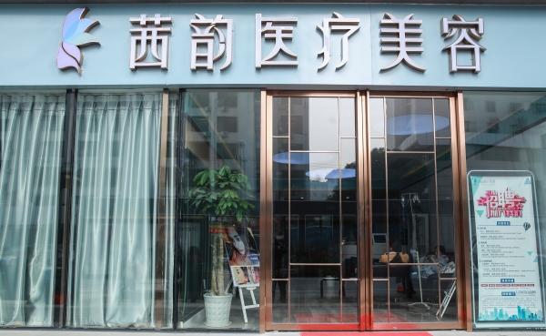 武汉茜韵医疗美容门诊部环境图4