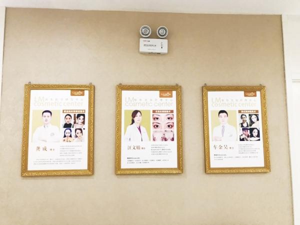 武汉乐美医疗美容门诊部环境图4