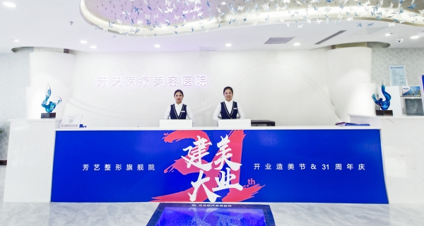 郑州芳艺医疗美容医院环境图4
