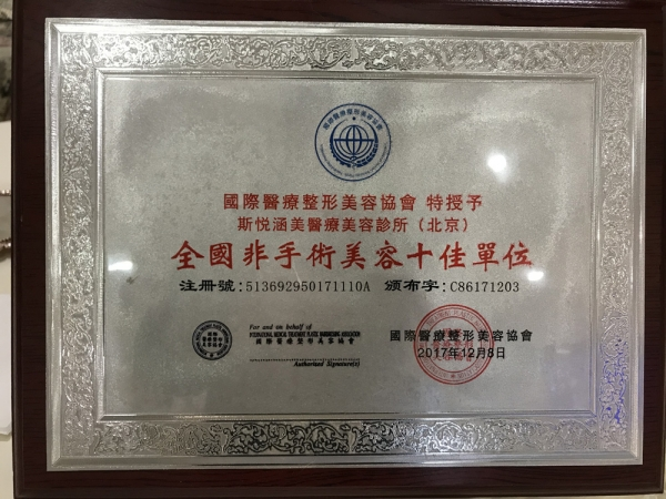 北京斯悦涵美医疗美容环境图5