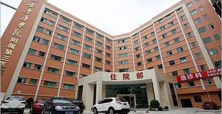 广东药科大学附属第三医院环境图1