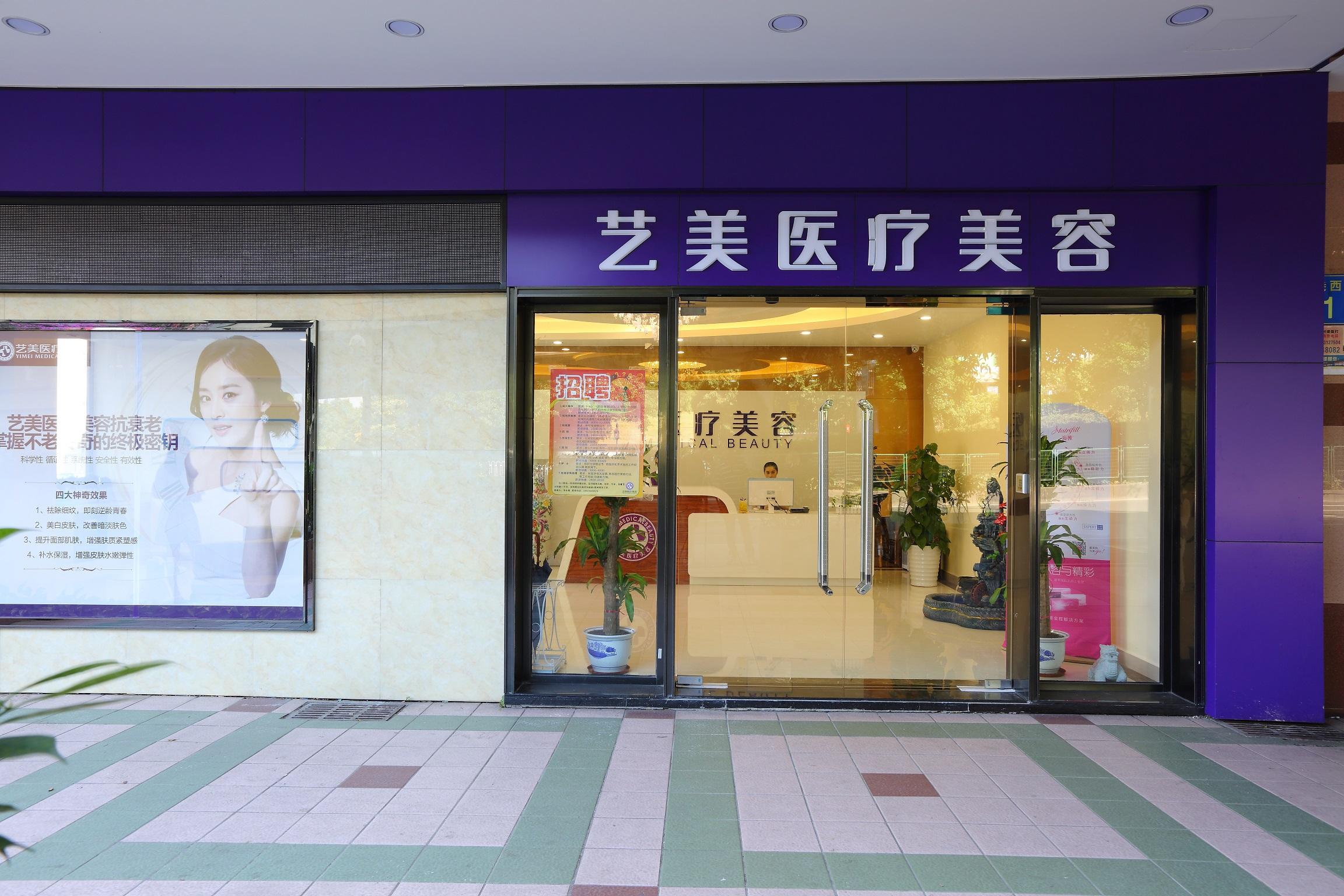广州艺美医疗美容门诊部环境图3