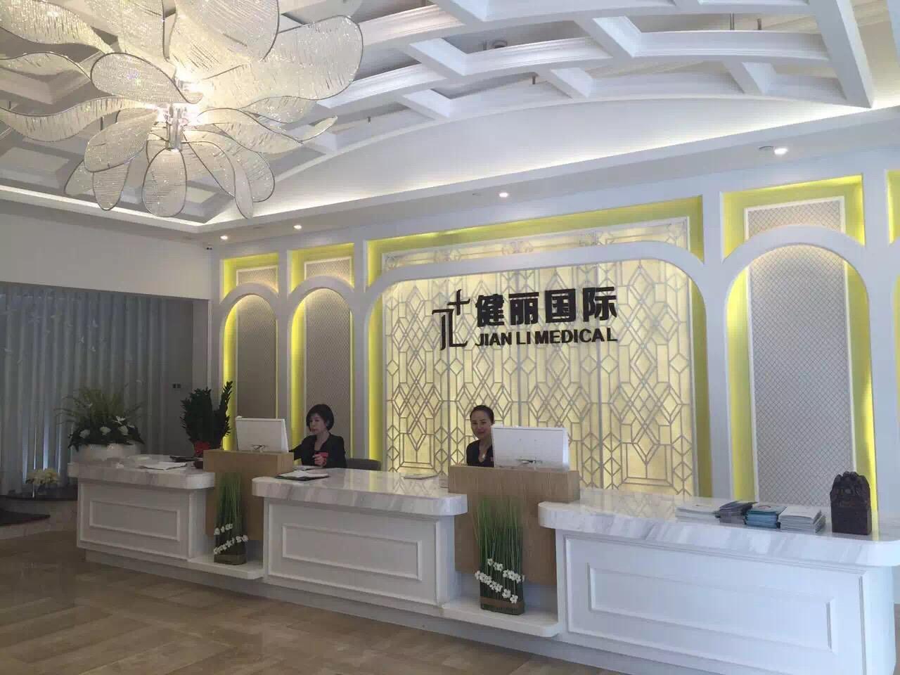 广州健丽医美环境图1