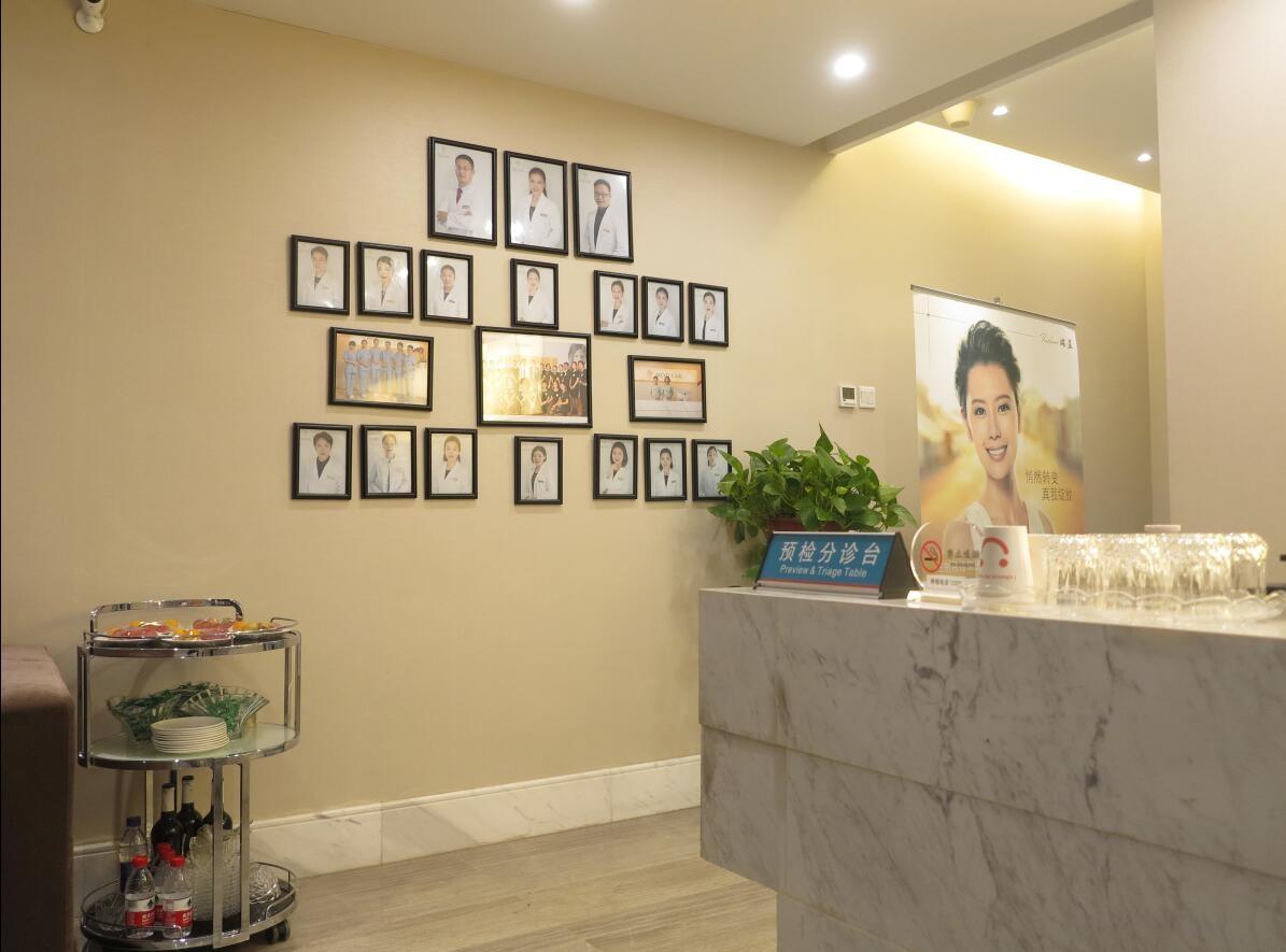 北京美耀天下医疗美容诊所环境图2